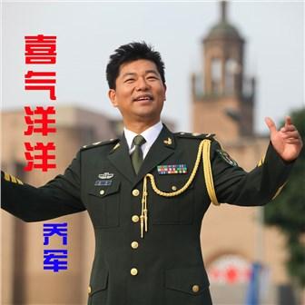 乔军- 喜气洋洋(单曲)mp3下载