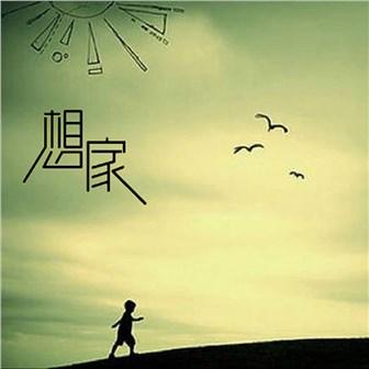 想家(单曲)