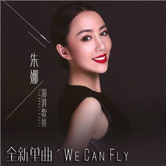 We Can Fly(伴奏)