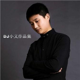 DJ小义作品集