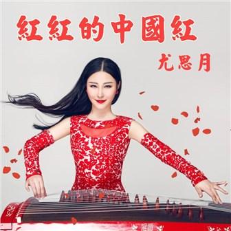 红红的中国红