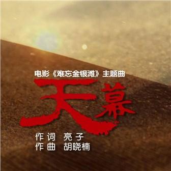 天幕(电影《难忘金银滩》主题曲)