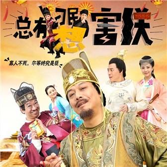 总有刁民想害朕(《总有刁民想害朕》网络电影主题曲) - 生波&郭宇彤