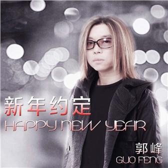 新年�s定