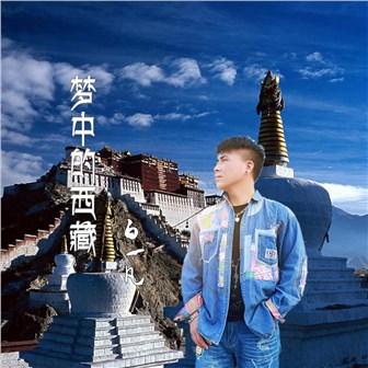 梦中的西藏