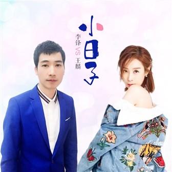 小日子 - 李锋&王麟
