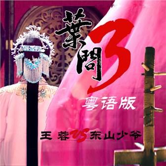 叶问(粤语版)