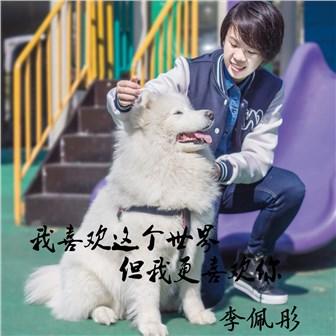 Not fall in love(我��不要相�郏� - 李佩彤&宿威加