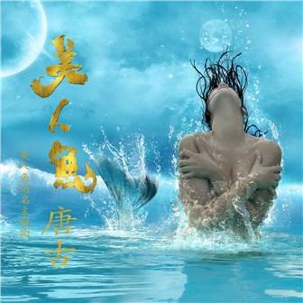 首页 唐古 美人鱼(美人鱼同名主题曲) > 美人鱼(伴奏) mp3歌曲下载
