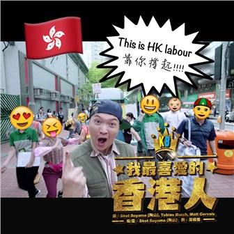 我最喜爱的香港人