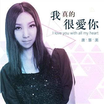 我真的很爱你(DJSe7en.C Remix)