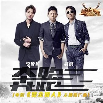 奔跑(电影《赏金猎人》主题推广曲) - 李敏镐&羽泉