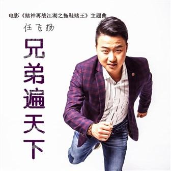 电影《赌神再战江湖之拖鞋赌王》原声音乐集