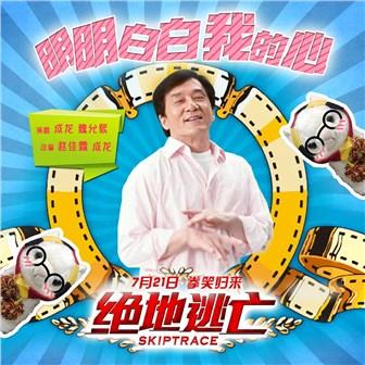 明明白白我的心2016 - 成龙&魏允熙
