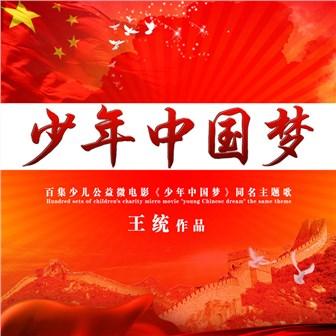 少年中国梦(百集少儿公益微电影《少年中国梦》同名主题歌)