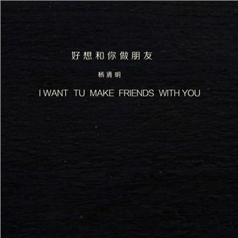 好想和你做朋友