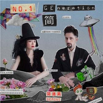 简Generation