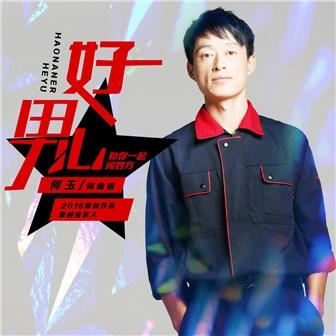 好男儿(Dj阿远 2017 Extended Mix)