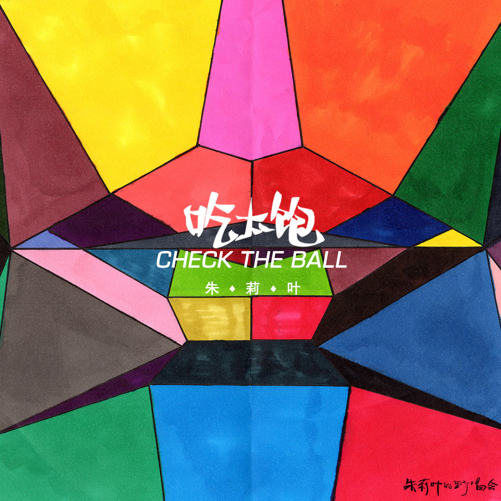 吃太� Check The Ball