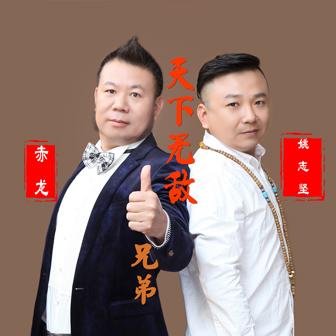 赤龙&姚志坚 - 天下无敌好兄弟(DJ X.Tong 小桐 Remix)