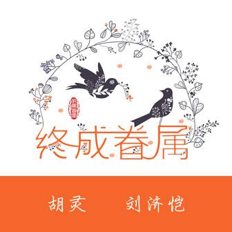 终成眷属(超级网剧《假凤虚凰》第二季片尾曲) - 胡灵&刘济恺