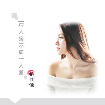 万人宠不如一人懂(DJ阿远 2017 Extended Mix)