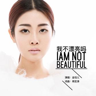 我不漂亮吗