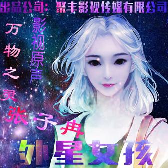 外星女孩(电影《万物之灵》主题曲)