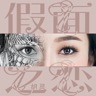 假面之恋(超级网剧《假凤虚凰》第三季片头曲)