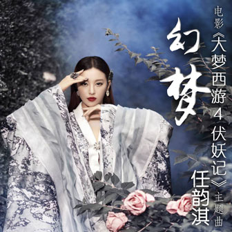 幻梦(《大梦西游4伏妖记》主题曲)