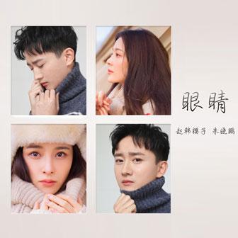 眼睛 - 赵韩樱子&朱晓鹏
