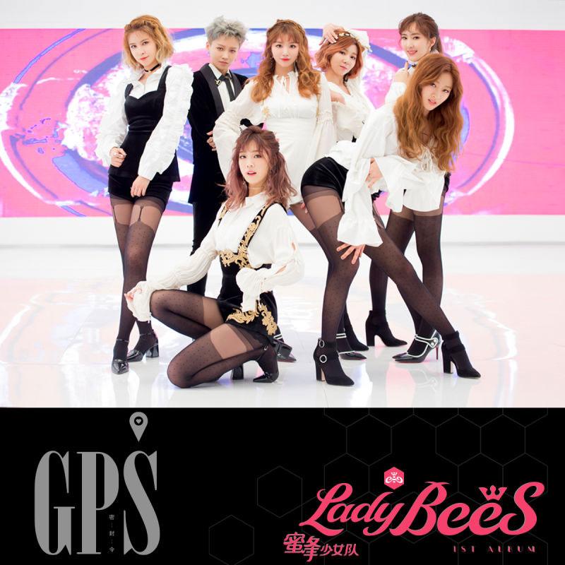 GPS密封令