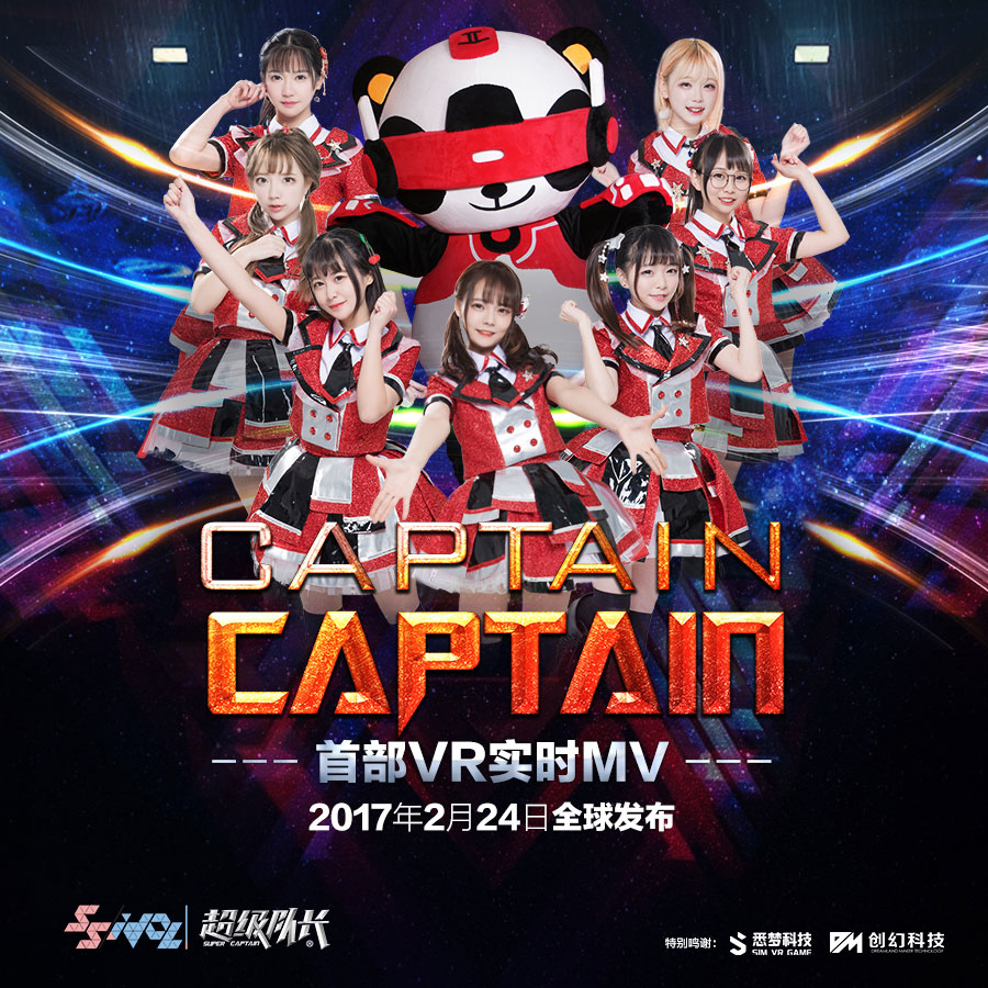 Captain Captian