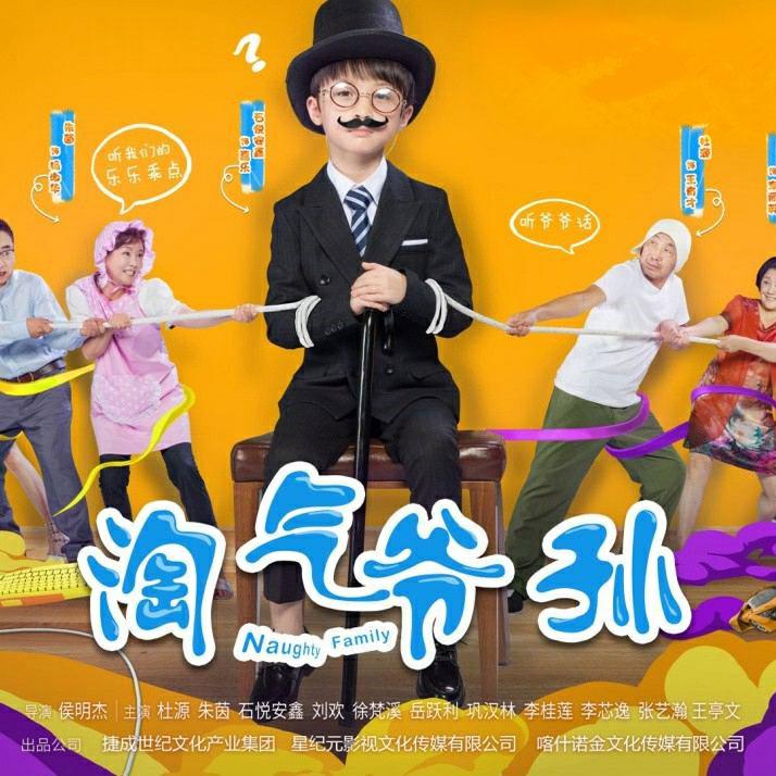 电视剧《淘气爷孙》原声带