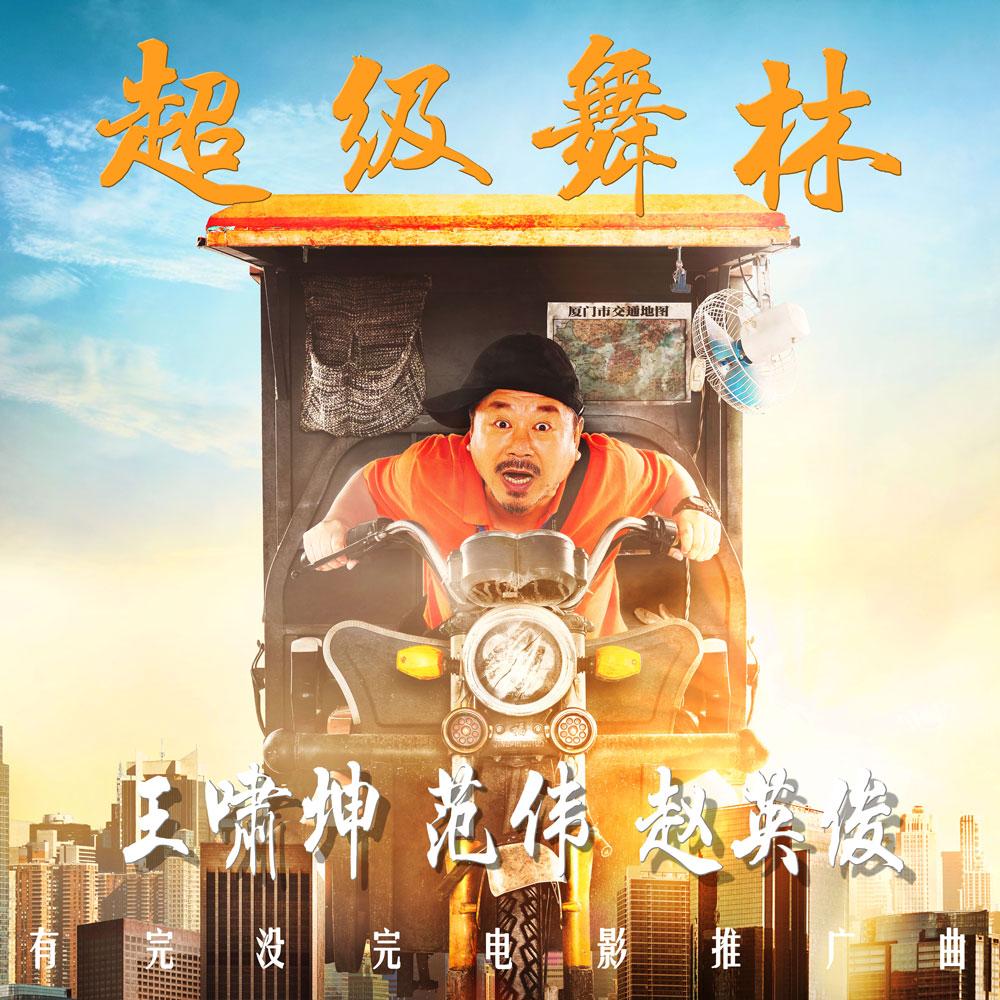 超级舞林(电影《有完没完》预告主题曲) - 范伟&王啸坤;&赵英俊