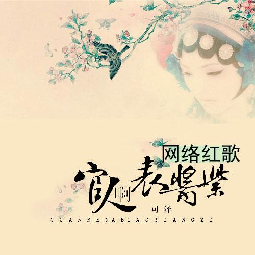 官人啊表酱紫 - 可泽&夏初安