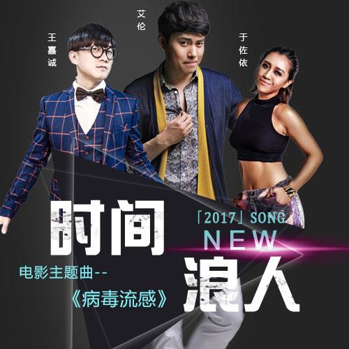 病毒流感(电影《时间浪人》主题曲) - 艾伦&王嘉诚&于佐依