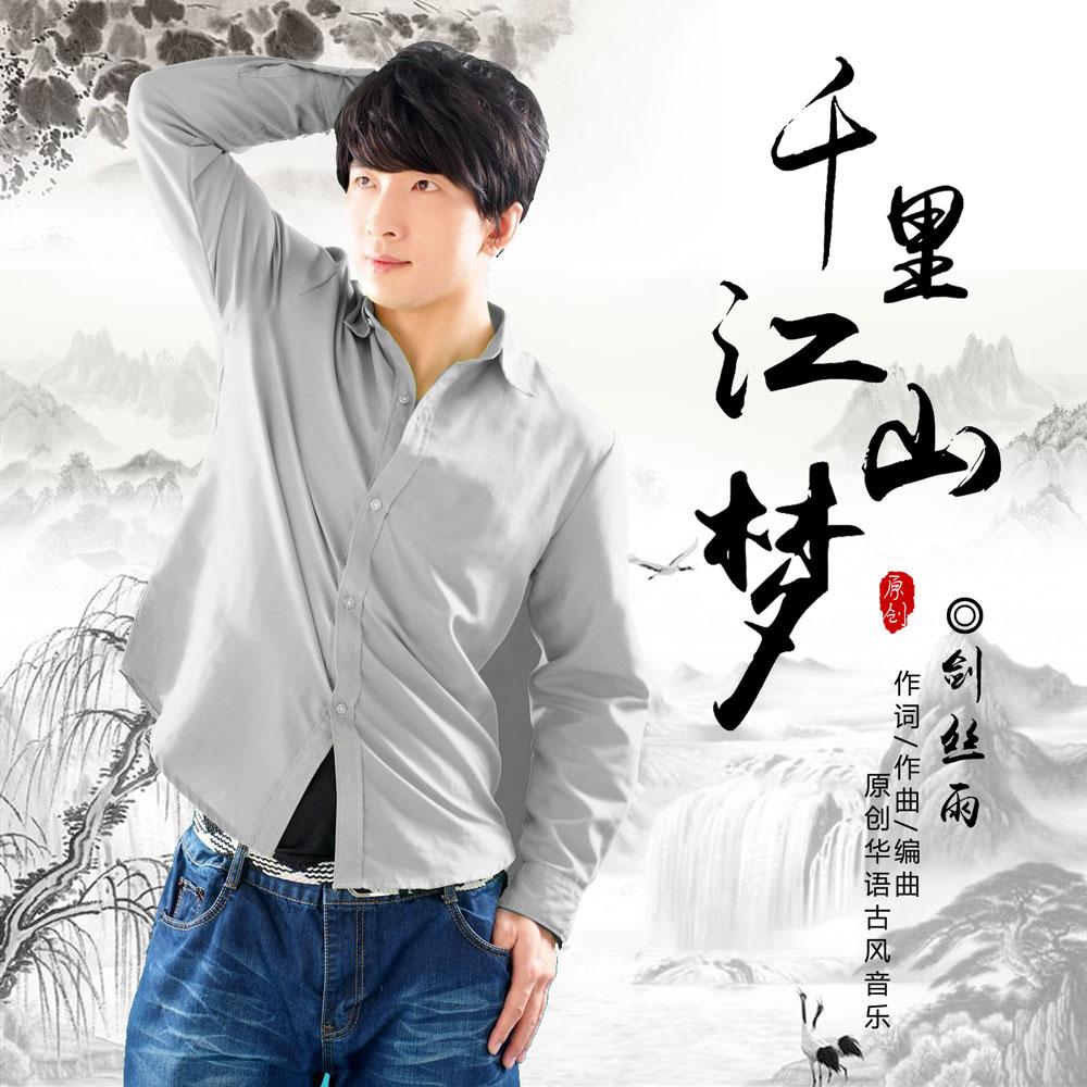 千里江山梦(伴奏)