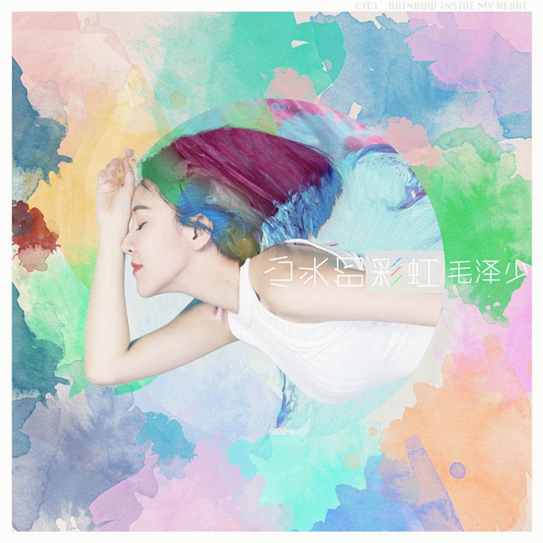 心头的彩虹
