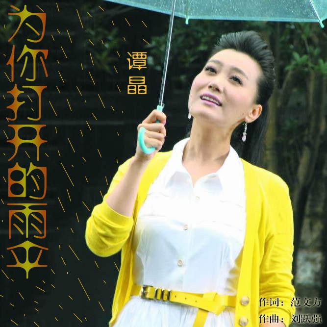 为你打开的雨伞