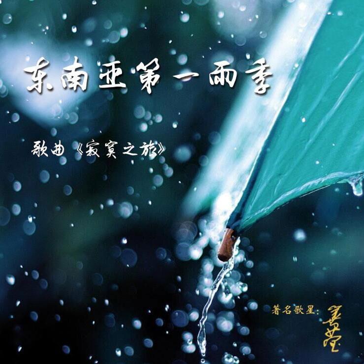 东南亚第一雨季