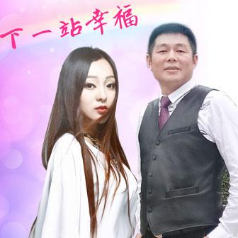 下一站幸福 - 孙华&居子涵