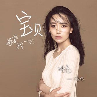 明亮(电影《宝贝再爱我一次》主题曲)