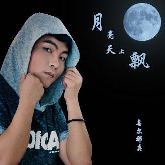 月亮天上�h