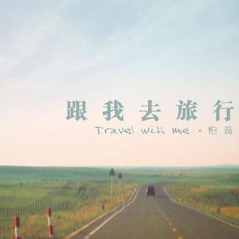 跟我去旅行