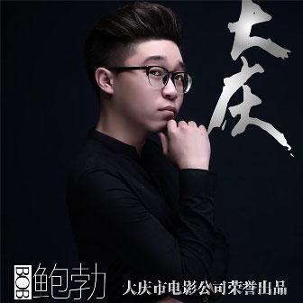 大庆(DJ何鹏版)