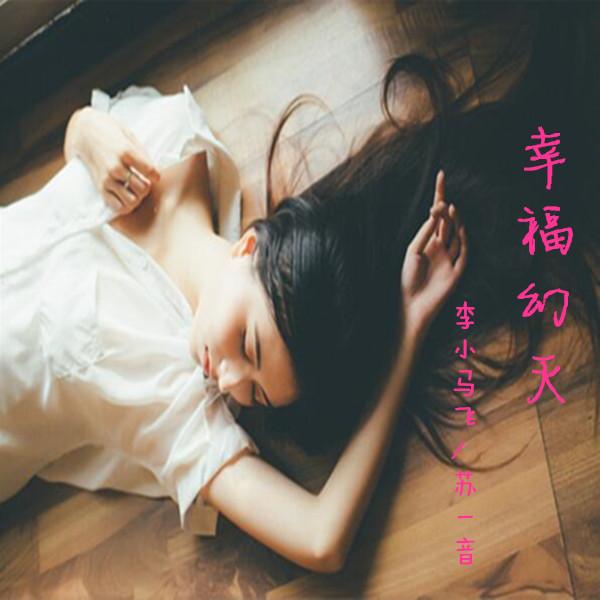 幸福幻灭 - 李小马飞&苏一音