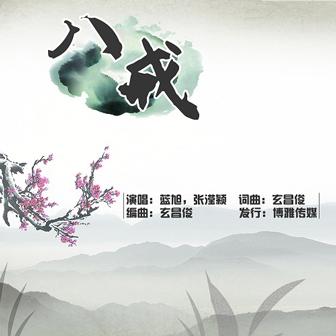 八戒 - 蓝旭&张滢颖