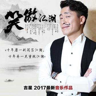 笑傲江湖(DJ版)