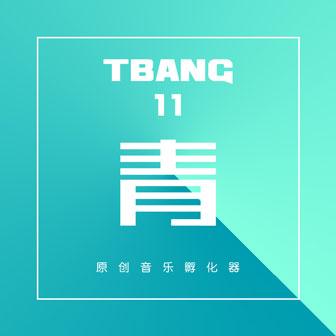 Tbang2017·青